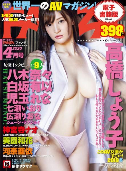 月刊FANZA 2020年04月号