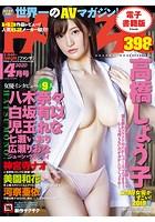 月刊FANZA 2020年04月号 k568agotp00115のパッケージ画像