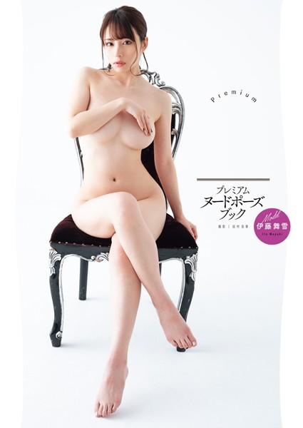 プレミアムヌードポーズブック 伊藤舞雪