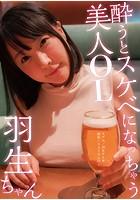 酔うとスケベになっちゃう美人OL羽生ちゃん k568agotp00153のパッケージ画像