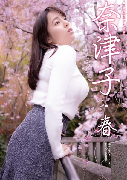 奈津子・春