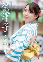 奈津子・夏 k568agotp00159のパッケージ画像