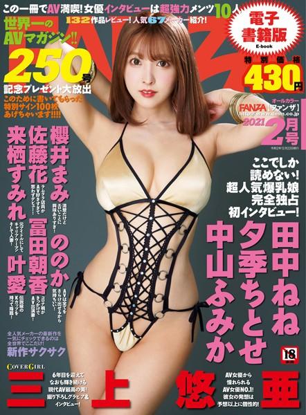 月刊FANZA 2021年02月号