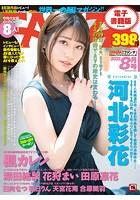 月刊FANZA 2021年8月号
