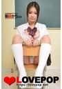 LOVEPOP デラックス 鶴田かな 002