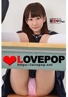 LOVEPOP デラックス 篠宮ゆり 002 k569alvpo00101のパッケージ画像