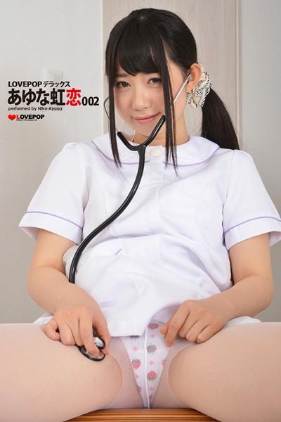LOVEPOP デラックス あゆな虹恋 002