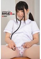 LOVEPOP デラックス あゆな虹恋 002 k569alvpo00139のパッケージ画像