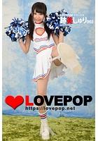 LOVEPOP デラックス 跡美しゅり 003