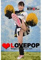 LOVEPOP デラックス 春日野結衣 001 k569alvpo00153のパッケージ画像