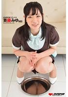LOVEPOP デラックス 斉藤みゆ 003 k569alvpo00174のパッケージ画像