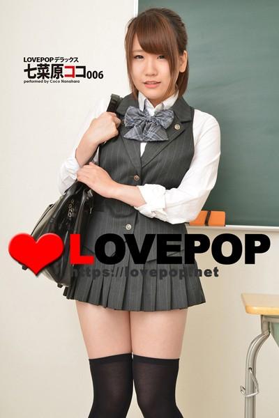 LOVEPOP デラックス 七菜原ココ 006