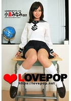 LOVEPOP デラックス 小島み...