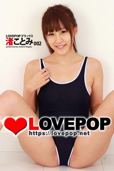 LOVEPOP デラックス 渚ことみ 002