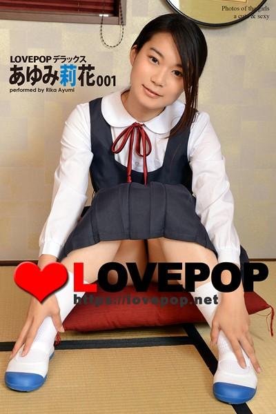 LOVEPOP デラックス あゆみ莉花 001