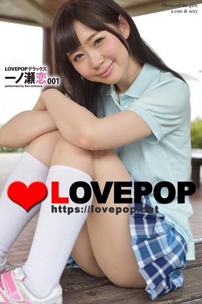 LOVEPOP デラックス 一ノ瀬恋 001