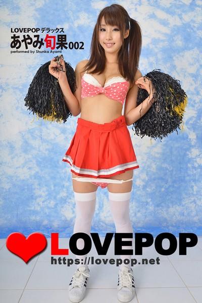 LOVEPOP デラックス あやみ旬果 002