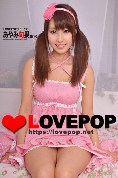 LOVEPOP デラックス あやみ旬果 003