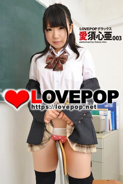 LOVEPOP デラックス 愛須心...