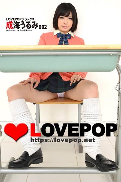 LOVEPOP デラックス 成海うるみ 002