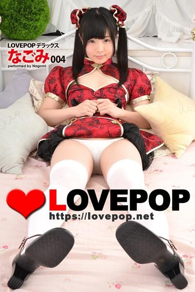 LOVEPOP デラックス なごみ 004