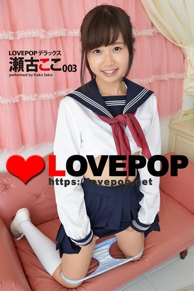 LOVEPOP デラックス 瀬古ここ 003