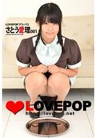 LOVEPOP デラックス さとう愛理 001