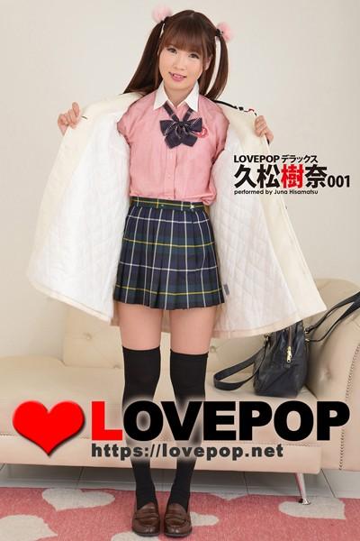 LOVEPOP デラックス 久松樹奈 001