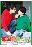 恋愛速度上昇中!長男と三男の秘密〜Another Story〜 k655apkrs00001のパッケージ画像