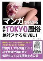 マンガで分かる最新TOKYO風俗 絶対ヌケる店 VOL,1