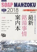 SOAP LAND MAN-ZOKU関東版 2018