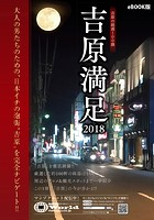 吉原満足 2018