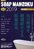 SOAP LAND MAN-ZOKU 関東版 2019