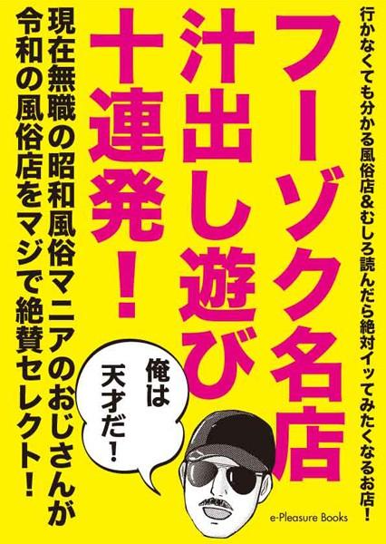 フーゾク名店汁出し遊び十連発!