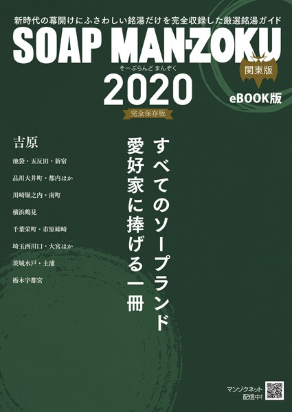 SOAP LAND MAN-ZOKU 関東版 2020