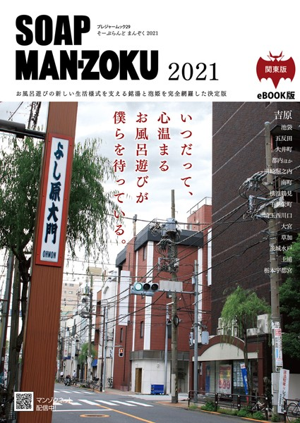 SOAP LAND MAN-ZOKU 関東版2021
