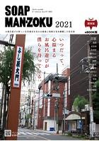 SOAP LAND MAN-ZOKU 関東版2021