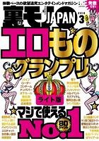 エロものグランプリマジで使えるNo.1★奥手な男でも楽しめる 大興奮!'ハプバーあるある'★裏モノJAPAN【ライト版】