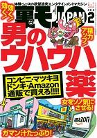 裏モノJAPAN 2018年2月号 ★特集★男のウハウハ薬★女をソノ気にさせる!