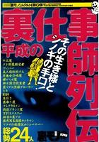 平成の裏仕事師列伝★その生き様とシノギの手口総勢24人★裏モノJAPAN