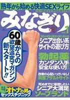 みなぎり vol.1★60歳からの欲望...