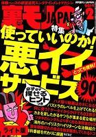 裏モノJAPAN★使っていいのか!悪イイサービス90★ハッテン場、また巡らせてもらいますっ!
