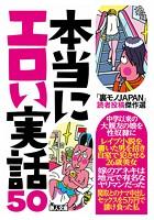 「裏モノJAPAN」読者投稿傑作選 本当にエロい実話50★渋谷に舞い降りた格安の天使★本物シロート最後の砦。ツ●ッター援交の手順を一から教えましょう