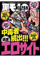 裏モノJAPAN2019年2月号★特集★中毒者続出!!過激エロサイト★漫画喫茶の1人女子をストレートにナンパしてみる