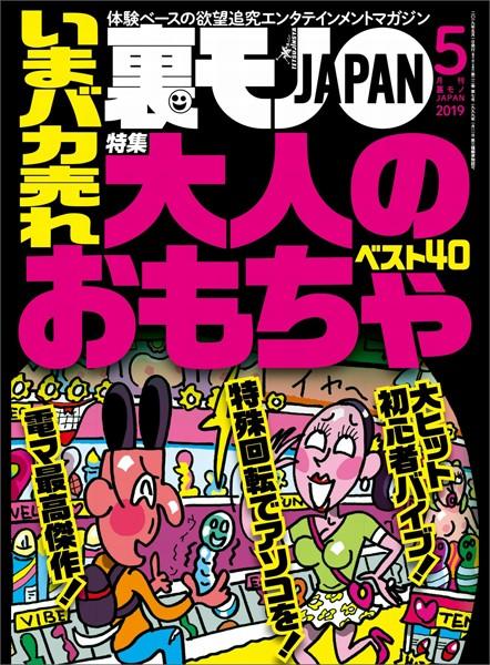 裏モノJAPAN2019年5月号★特集★いまバカ売れ大人のおもちゃベスト40★あの超人気ユーチューバ...