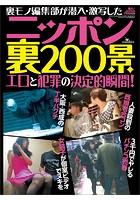 ニッポン裏200景★エロと犯罪...