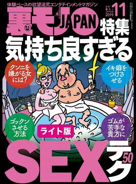 気持ち良すぎるSEXテク50★浅草サンバの女とヤルために パレードに参加したら★裏モノJAPAN【ライト】