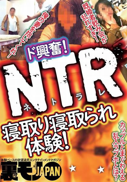 ド興奮!NTR 寝取り寝取られ体験!★旦那さん、あなたの奥さんを寝取ってあげましょう★大阪の乱入ラブ...