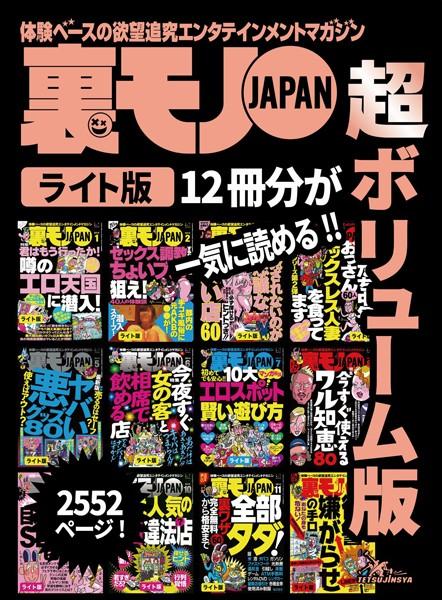 裏モノJAPAN【ライト】超ボリューム版2,552ページ12冊合本版★セックス調教するならちょいブス...