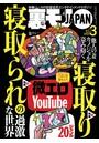裏モノJAPAN2020年3月号★特集★寝取り 寝取られの過激な世界★微エロ YouTube★地球上にはこんな素敵なフーゾクがあるんです